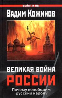 Вадим Кожинов Великая война России
