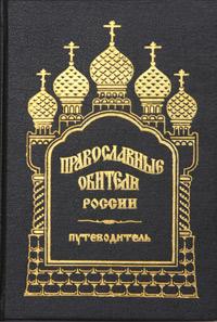 Православные обители России. Путеводитель цены