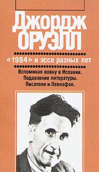 """Цитаты из книги """"1984"""" и эссе разных лет. Вспоминая войну. Подавление литературы. Писатели и Левиафан"""
