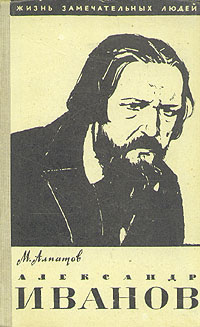М. Алпатов Александр Иванов