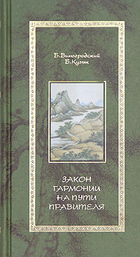 Б. Виногродский, Б. Кузык Закон гармонии на Пути Правителя цены онлайн
