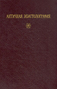 Античная эпистолография цены онлайн