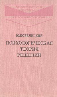 Ю. Козелецкий Психологическая теория решений