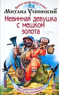 Михаил Успенский Невинная девушка с мешком золота