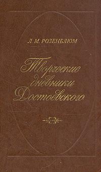 Л. М. Розенблюм Творческие дневники Достоевского