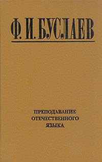 Ф. И. Буслаев Преподавание отечественного языка гиренок ф аутография языка и сознания