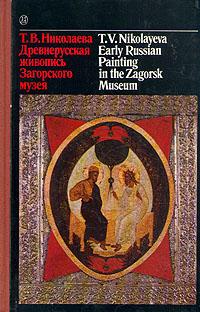 Т. В. Николаева Древнерусская живопись Загорского музея