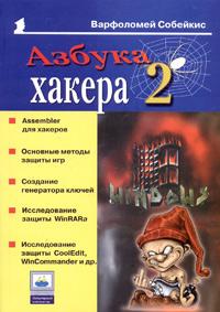 Варфоломей Собейкис Азбука хакера 2. Языки программирования для хакеров петр северцев маленький ад для хакера