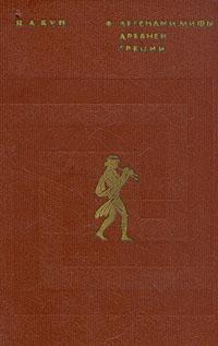 Н. А. Кун Легенды и мифы Древней Греции