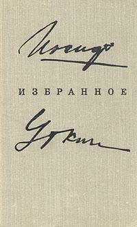 Иосиф Уткин Иосиф Уткин. Избранное