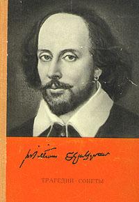 Уильям Шекспир Уильям Шекспир. Трагедии. Сонеты