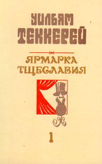 Уильям Теккерей Ярмарка тщеславия. Роман без героя в двух частях. Часть 1