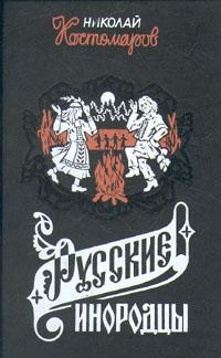 Николай Костомаров Русские инородцы