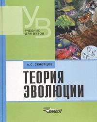 А. С. Северцов. Теория эволюции
