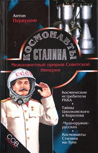 Антон Первушин Космонавты Сталина. Межпланетный прорыв Советской Империи