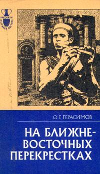 О. Г. Герасимов На ближневосточных перекрестках
