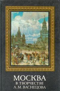 Москва в творчестве А. М. Васнецова