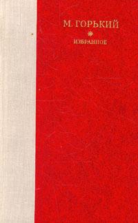 М. Горький М. Горький. Избранное цена и фото