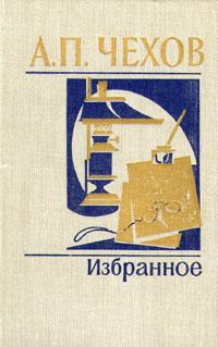 А. П. Чехов А. П. Чехов. Избранное маслов п п техника работы с цифрами