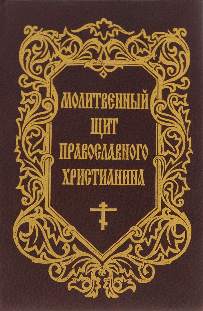 Молитвенный щит православного христианина книга православного христианина