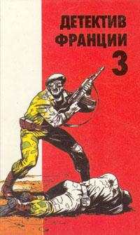 Жерар де Виллье Детектив Франции. В 8 выпусках. Выпуск 3