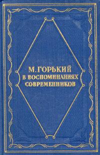 М. Горький в воспоминаниях современников