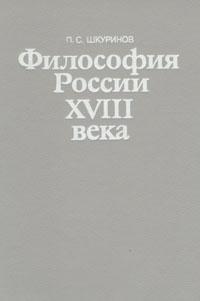 П. С. Шкуринов Философия России XVIII века