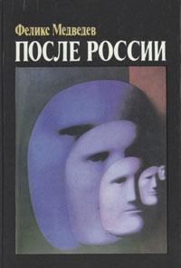 Феликс Медведев После России