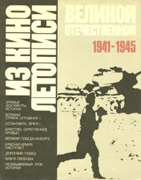 Из кинолетописи Великой Отечественной. 1941-1945 детская литература в период великой отечественной войны