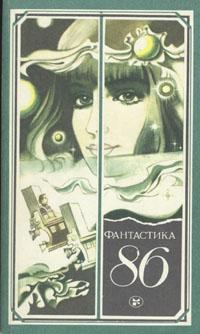 Фото - Фантастика 86 м демют к д саймак г р диксон фантастика сборник фантастических рассказов