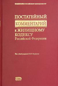 Под редакцией Н. М. Коршунова Постатейный комментарий к Жилищному кодексу Российской Федерации