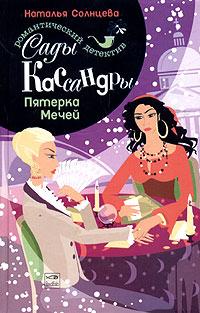 Наталья Солнцева Сады Кассандры. Пятерка Мечей