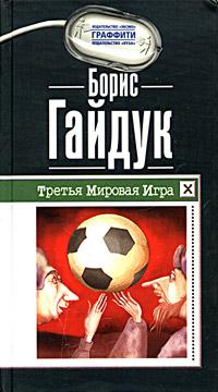 Борис Гайдук Третья Мировая Игра