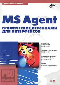 Александр Климов MS Agent. Графические персонажи для интерфейсов (+ CD-ROM)