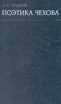 А. П. Чудаков Поэтика Чехова вокруг чехова творчество и наследие