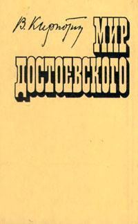 В. Кирпотин Мир Достоевского