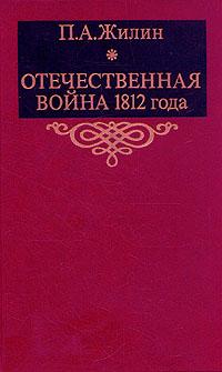 П. А. Жилин Отечественная война 1812 года