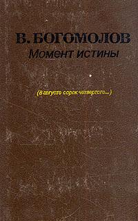 Владимир Богомолов Момент истины (в августе сорок четвертого)