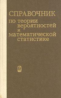 Справочник по теории вероятностей и математической статистике шматов г основы экономико математической теории медиапланирования