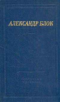Александр Блок Александр Блок. Театр