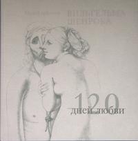 Шенрок Вильгельм 120 дней любви. Музей эротики Вильгельма Шенрока