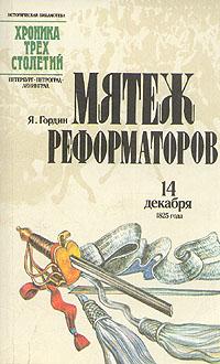 Я. Гордин Мятеж реформаторов 14 декабря 1825 года
