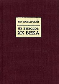 П. В. Палиевский Из выводов XX века