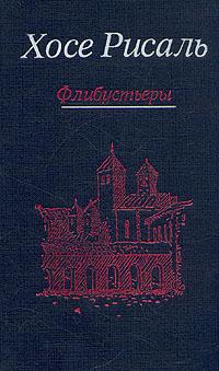 Хосе Рисаль. Сочинения в двух томах. Том 2. Флибустьеры