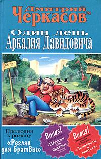 Дмитрий Черкасов Один день Аркадия Давидовича юрий волошин женщины для братвы