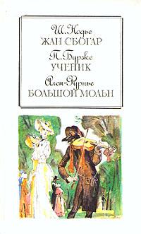 Отзывы о книге Жан Сбогар. Ученик. Большой Мольн