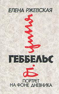 Геббельс. Портрет на фоне дневника
