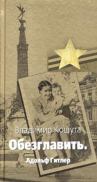 "Книга ""Обезглавить"". Адольф Гитлер. Владимир Кошута"