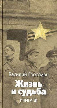 Василий Гроссман Жизнь и судьба. Книга 3