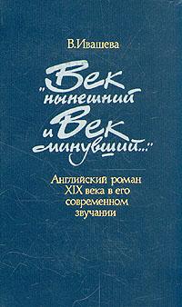 """В. Ивашева """"Век нынешний и век минувший..."""""""